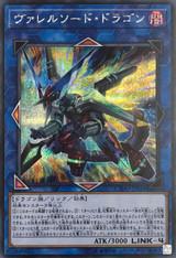 Borrelsword Dragon CYHO-JP034 Secret Rare