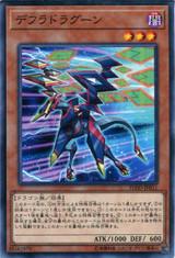 Defrag Dragon FLOD-JP011 Common