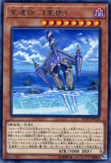 "World Legacy - World Lance"""" FLOD-JP018 Rare"