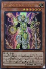 Elementsaber Lapauila Mana FLOD-JP025 Ultra Rare