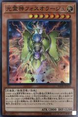 Phosphorage the Elemental Lord FLOD-JP026 Super Rare