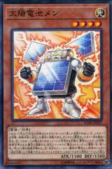 Batteryman Solar FLOD-JP027 Common
