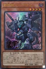 Iron Dragon Tiamaton FLOD-JP032 Ultra Rare