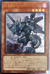 Iron Dragon Tiamaton FLOD-JP032 Ultimate Rare