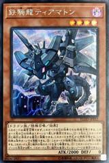 Iron Dragon Tiamaton FLOD-JP032 Secret Rare