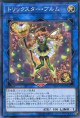 Trickstar Bloom FLOD-JP039 Common
