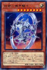 Yugioh OCG TCG Mekk-Knight Blue Sky EXFO-JP014 Secret Japanese