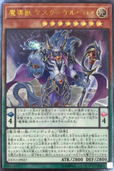 Mythical Beast Master Cerberus EXFO-JP027 Ultimate Rare