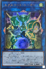 Excode Talker EXFO-JP038 Ultra Rare
