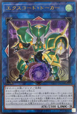 Excode Talker EXFO-JP038 Ultimate Rare