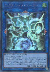 Excode Talker EXFO-JP038 Holographic Rare