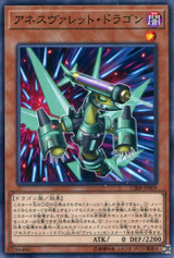 Anesthrokket Dragon CIBR-JP009 Common