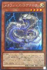 Metaphys Ragnarok CIBR-JP023 Secret Rare