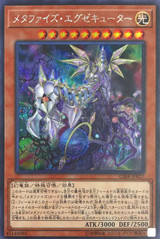 Metaphys Executor CIBR-JP027 Secret Rare
