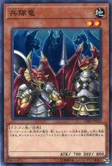 Soldier Dragons CIBR-JP032 Common