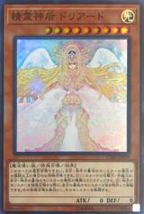 Elemental Grace Doriado CIBR-JP039 Super Rare