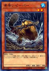 Nimble Beaver CIBR-JP040 Normal Rare