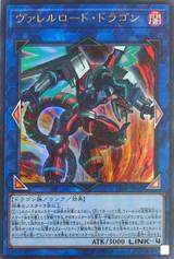 Borreload Dragon CIBR-JP042 Ultra Rare