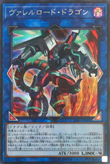 Borreload Dragon CIBR-JP042 Secret Rare