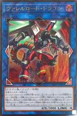 Borreload Dragon CIBR-JP042 Ultimate Rare