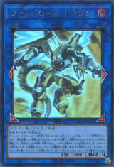 Borreload Dragon CIBR-JP042 Holographic Rare