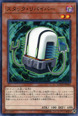 Stack Reviver COTD-JP003 Common