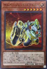 Salvagent Driver COTD-JP005 Super Rare
