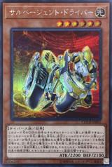Salvagent Driver COTD-JP005 Secret Rare