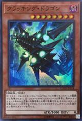Cracking Dragon COTD-JP014 Super Rare