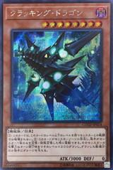 Cracking Dragon COTD-JP014 Secret Rare