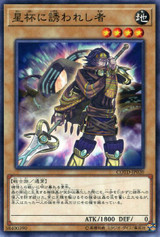 Beckoned by the World Chalice COTD-JP020 Common