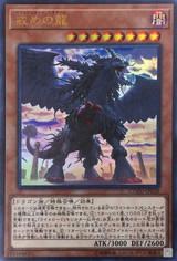 Punishment Dragon COTD-JP028 Ultra Rare