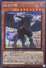 Punishment Dragon COTD-JP028 Secret Rare