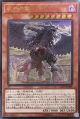 Punishment Dragon COTD-JP028 Ultimate Rare
