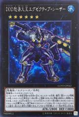 D/D/D Wave High King Caesar COTD-JP042 Secret Rare