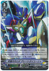 V Extra Booster 02 Champions of the Asia Circuit X4 Dimension Police VR RRR RR R C Complete Set