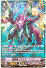Blue Storm Dragon, Maelstrom V-EB02/SV03 SVR