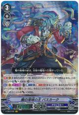 King of Demonic Seas, Basskirk V-EB02/002 VR