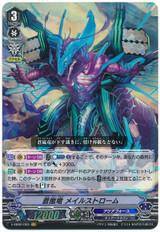 Blue Storm Dragon, Maelstrom V-EB02/003 VR