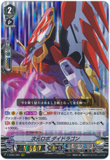 Dimensional Robo, Daidragon V-EB02/005 RRR