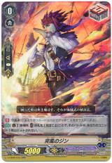 Gust Jinn V-EB02/015 RR