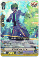 Emerald Shield, Paschal V-EB02/017 RR