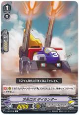 Dimensional Robo, Dailander V-EB02/036 C