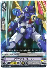 Dimensional Robo, Goyusha V-EB02/038 C