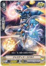 Justice Cobalt V-EB02/040 C