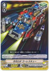 Dimensional Robo, Gorescue V-EB02/042 C