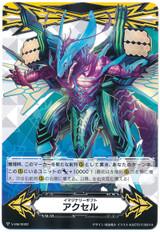 Imaginary Gift Accel Blue Storm Dragon, Maelstrom V-GM/0022