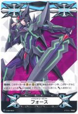 Imaginary Gift Force Blaster Dark V-GM/0024