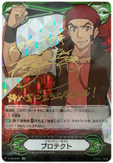 Imaginary Gift Protect Gouki Daimonji V-GM/0027 SCR