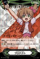 Imaginary Gift Protect Nagisa Daimonji V-GM/0028 SCR